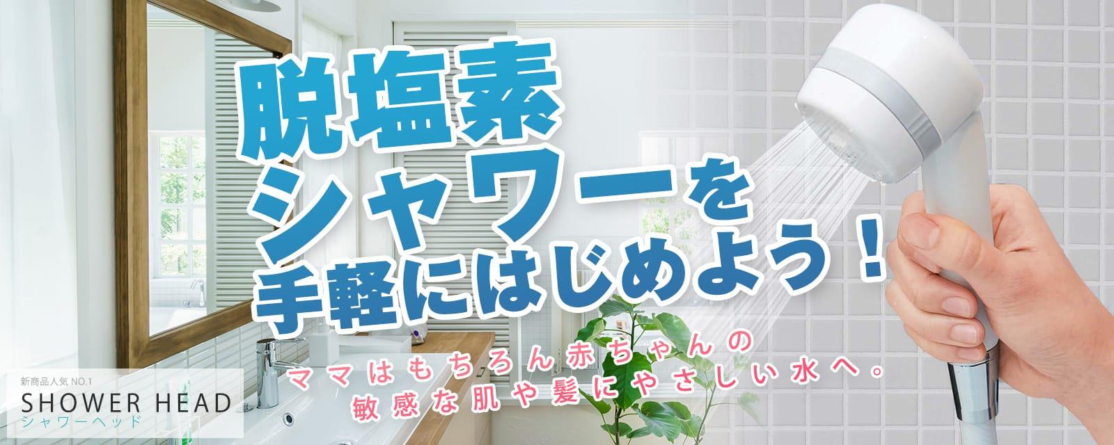 シャワー ダスキン 【徹底比較】シャワーヘッドのおすすめ人気ランキング42選